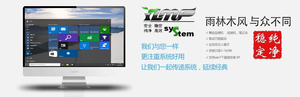 雨林(lin)木�L(feng)win10系(xi)�y下�d官�W