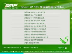 雨林木风 Ghost XP SP3 极速装机版 2014年9月版