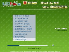 新萝卜家园 Ghost XP SP3 稳定装机版  2014年9月制作
