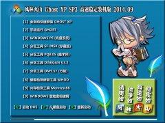 风林火山 GHOST XP3 高速稳定装机 2014年9月版
