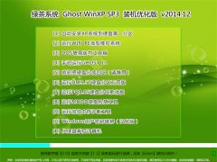 绿茶系统 GHOST XP SP3 装机优化版2014年12月版