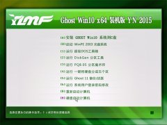 雨林木风 GHOST WIN10 64位 装机版 V2015.01