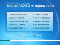 系统之家 GHOST XP SP3 完美装机版 V2015.02
