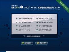 深度技术 GHOST XP SP3 电脑城装机版 2015.03