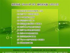 绿茶系统 Ghost XP SP3 标准装机版 V2015.03