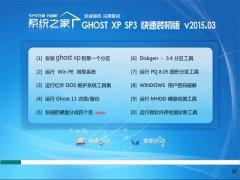 系统之家 GHOST XP SP3 优化装机版 V2015.03