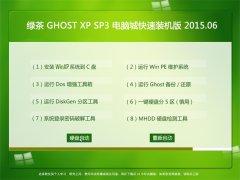 绿茶系统 GHOST XP SP3 电脑城快速装机版 V2015.06