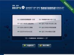 深度技术 GHOST XP SP3 电脑城万能装机版 v2015.07