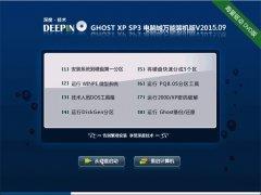 深度技术 GHOST XP SP3 电脑城万能装机版 V2015.09