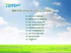 雨林木�LGhost Win10 x32 企�I�b�C版 2016.01