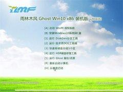雨林木�L Ghost Win10 x86 2016.02新春(chun)�R�q版