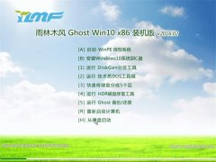 雨林木�L(feng) Ghost Win10 x86 2016.02新春�R�q(sui)版