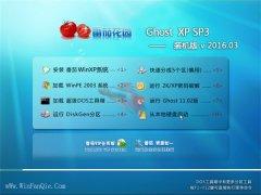 番茄花园 GHOST XP SP3 装机绝对版 V2016.03