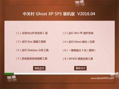 中关村系统 GHOST XP SP3 绝对装机版 V2016.04