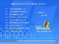 电脑企业 GHOST XP SP3 经典装机版 V2016.04