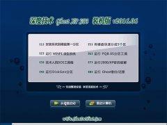 深度技术 Ghost XP SP3 特别装机版 2016.06