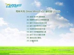 雨林木风Ghost Win10 X32 装机版2016.06(自动激活)