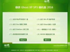 绿茶 Ghost XP SP3 可靠装机版 v2016.06