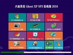 大地 Ghost XP SP3 精简装机版 v2016.06