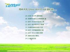 雨林(lin)木�LGhost_Win10_64位_增(zeng)���b�C版_2016.07