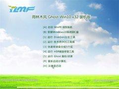 雨林木风Ghost_Win11_32位_精简装机版_2016.07