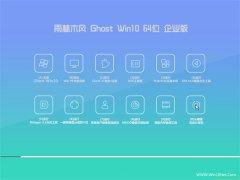雨(yu)林木�LGhost Win10 64位 企�I版(ban) 2016.07(免(mian)激活)