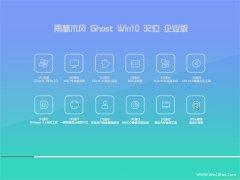 大红鹰dhy0088Ghost Win10 32位 企业版 2016.07(免激活)