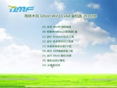 雨林木风Ghost Win10 64位 装机版 2016.08(免激活)