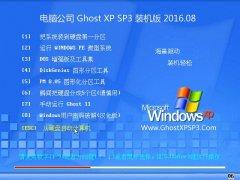 电脑企业 GHOST XP SP3 装机版 2016.08