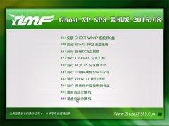 雨林木风 GHOST XP SP3 装机版 2016.08