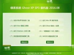绿茶系统 GHOST XP SP3 装机版 V2016.08