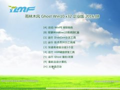 大红鹰dhy0088 Ghost Win10 32位 企业版 2016.08((永久激活)