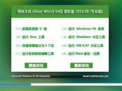 雨(yu)林木�L Ghost Win10 64位 �b�C(ji)版 V2016.09(永久激活)