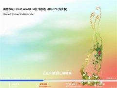 雨林木风 Ghost Win10 64位 完美装机版 2016年09月