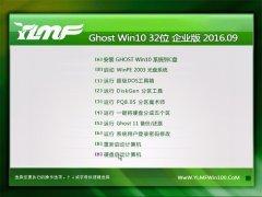雨林木风 Ghost Win10 32位 企业版 2016.09(免激活)