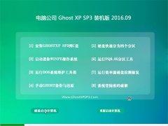 电脑公司 GHOST XP SP3 装机版 2016V09