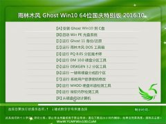 大红鹰dhy0088 Ghost Win10 64位国庆节特别版 2016.10