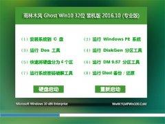 雨林木�LGhost Win10 x32位 安全�b�C版2016.10月(�o需激活)