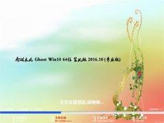 雨林木风Ghost Win10 64位 万能装机版2016年10月(免激活)