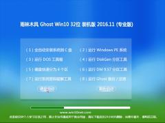 雨林木风Ghost Win10 x32位 最新装机版V2016.11月(免激活)