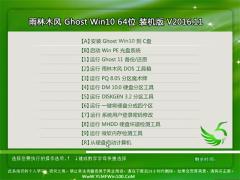 雨林木风Ghost Win10 X64 稳定装机版v2016.11月(永久激活)