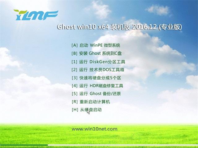 雨林木风Ghost Win10 X64位 万能装机版v2016.12月(免激活)