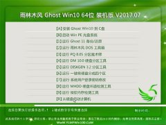 雨林木风Ghost Win10 X64 多驱动装机版V2017年07月(永久激活)