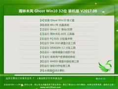 雨林木风Ghost Win10 32位 万能装机版v2017.08月(激活版)
