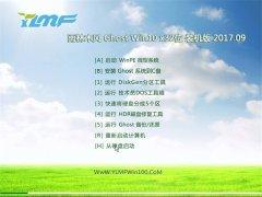 雨林木风Ghost Win10 X32 稳定通用版2017.09(完美激活)