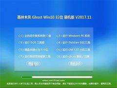 雨林木风Ghost Win10 x32 内部装机版v2017年11月(免激活)