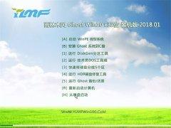 雨林木风Ghost Win10 x32 万能装机版v2018.01(激活版)