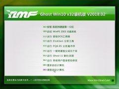 雨林木风Ghost Win10 32位 最新装机版 v2018.02(激活版)