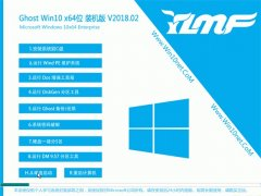 雨林木�LGhost Win10 X64 ��I�b�C版 v2018.02(�^��激活)