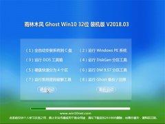 雨林木风Ghost Win10 32位 快速安装版2018.03(绝对激活)